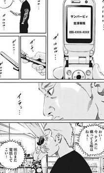 ウシジマくん ネタバレ 最新 438 画バレ【闇金ウシジマくん 最新439】11.jpg