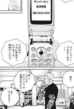 ウシジマくん ネタバレ 最新 438 画バレ【闇金ウシジマくん 最新439】12.jpg