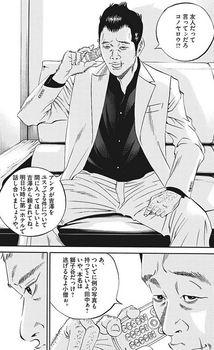 ウシジマくん ネタバレ 最新 438 画バレ【闇金ウシジマくん 最新439】13.jpg