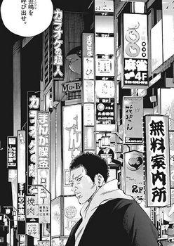 ウシジマくん ネタバレ 最新 438 画バレ【闇金ウシジマくん 最新439】17.jpg