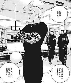 ウシジマくん ネタバレ 最新 438 画バレ【闇金ウシジマくん 最新439】3.jpg