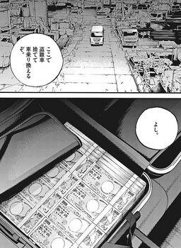 ウシジマくん ネタバレ 最新 438 画バレ【闇金ウシジマくん 最新439】4.jpg