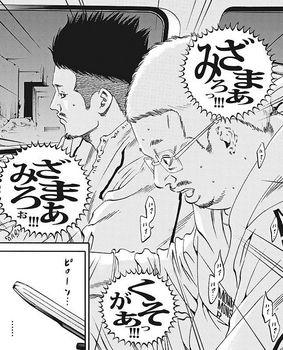 ウシジマくん ネタバレ 最新 438 画バレ【闇金ウシジマくん 最新439】5.jpg