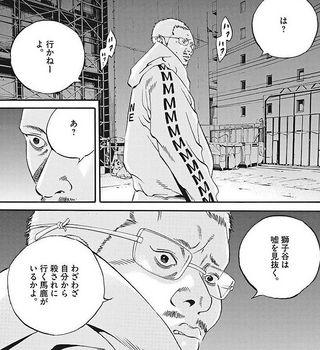 ウシジマくん ネタバレ 最新 438 画バレ【闇金ウシジマくん 最新439】6.jpg