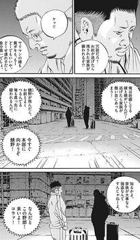 ウシジマくん ネタバレ 最新 438 画バレ【闇金ウシジマくん 最新439】7.jpg