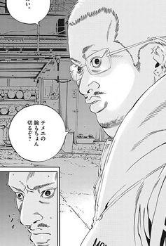 ウシジマくん ネタバレ 最新 438 画バレ【闇金ウシジマくん 最新439】8.jpg