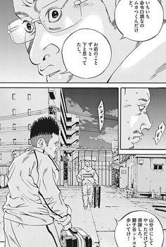 ウシジマくん ネタバレ 最新 438 画バレ【闇金ウシジマくん 最新439】9.jpg