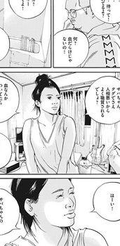 ウシジマくん ネタバレ 最新 439 画バレ【闇金ウシジマくん 最新440】11.jpg