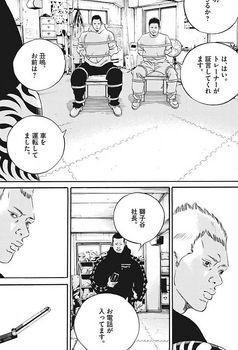 ウシジマくん ネタバレ 最新 439 画バレ【闇金ウシジマくん 最新440】14.jpg