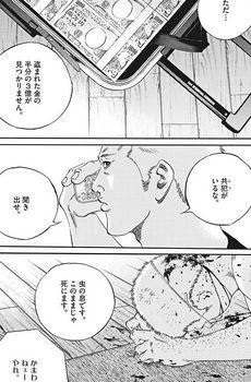 ウシジマくん ネタバレ 最新 439 画バレ【闇金ウシジマくん 最新440】17.jpg