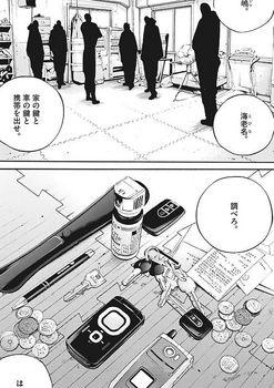 ウシジマくん ネタバレ 最新 439 画バレ【闇金ウシジマくん 最新440】4.jpg