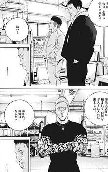 ウシジマくん ネタバレ 最新 439 画バレ【闇金ウシジマくん 最新440】6.jpg