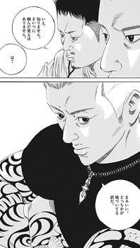 ウシジマくん ネタバレ 最新 439 画バレ【闇金ウシジマくん 最新440】7.jpg