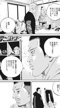 ウシジマくん ネタバレ 最新 440 画バレ【闇金ウシジマくん 最新441】10.jpg