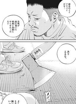 ウシジマくん ネタバレ 最新 440 画バレ【闇金ウシジマくん 最新441】11.jpg