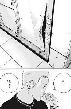 ウシジマくん ネタバレ 最新 440 画バレ【闇金ウシジマくん 最新441】17.jpg