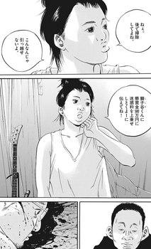ウシジマくん ネタバレ 最新 440 画バレ【闇金ウシジマくん 最新441】4.jpg