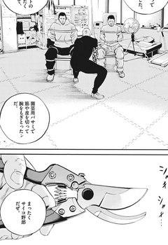 ウシジマくん ネタバレ 最新 440 画バレ【闇金ウシジマくん 最新441】6.jpg