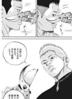 ウシジマくん ネタバレ 最新 440 画バレ【闇金ウシジマくん 最新441】7.jpg