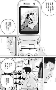 ウシジマくん ネタバレ 最新 440 画バレ【闇金ウシジマくん 最新441】8.jpg