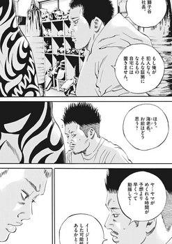 ウシジマくん ネタバレ 最新 440 画バレ【闇金ウシジマくん 最新441】9.jpg