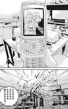 ウシジマくん ネタバレ 最新 446 画バレ【闇金ウシジマくん 最新447】13.jpg