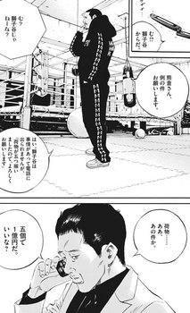 ウシジマくん ネタバレ 最新 446 画バレ【闇金ウシジマくん 最新447】16.jpg