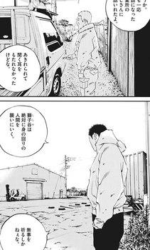 ウシジマくん ネタバレ 最新 446 画バレ【闇金ウシジマくん 最新447】4.jpg