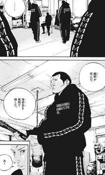 ウシジマくん ネタバレ 最新 446 画バレ【闇金ウシジマくん 最新447】7.jpg