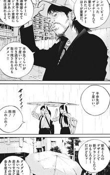 ウシジマくん ネタバレ 最新 447 画バレ【闇金ウシジマくん 最新448】13.jpg