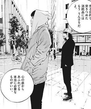 ウシジマくん ネタバレ 最新 447 画バレ【闇金ウシジマくん 最新448】14.jpg