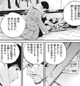 ウシジマくん ネタバレ 最新 447 画バレ【闇金ウシジマくん 最新448】16.jpg