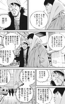 ウシジマくん ネタバレ 最新 447 画バレ【闇金ウシジマくん 最新448】17.jpg
