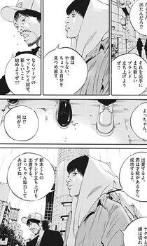 ウシジマくん ネタバレ 最新 447 画バレ【闇金ウシジマくん 最新448】18.jpg