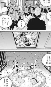 ウシジマくん ネタバレ 最新 447 画バレ【闇金ウシジマくん 最新448】2.jpg