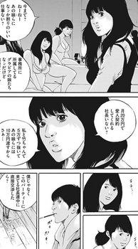ウシジマくん ネタバレ 最新 447 画バレ【闇金ウシジマくん 最新448】5.jpg
