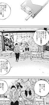 ウシジマくん ネタバレ 最新 447 画バレ【闇金ウシジマくん 最新448】6.jpg
