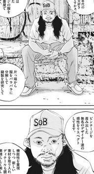 ウシジマくん ネタバレ 最新 447 画バレ【闇金ウシジマくん 最新448】7.jpg