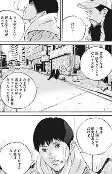 ウシジマくん ネタバレ 最新 447 画バレ【闇金ウシジマくん 最新448】9.jpg