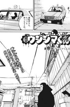 ウシジマくん ネタバレ 最新 448 画バレ【闇金ウシジマくん 最新449】1.jpg