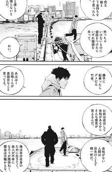 ウシジマくん ネタバレ 最新 448 画バレ【闇金ウシジマくん 最新449】10.jpg