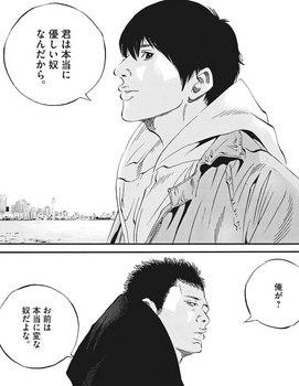 ウシジマくん ネタバレ 最新 448 画バレ【闇金ウシジマくん 最新449】11.jpg