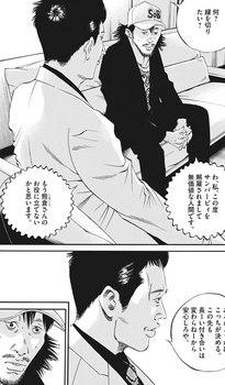 ウシジマくん ネタバレ 最新 448 画バレ【闇金ウシジマくん 最新449】13.jpg