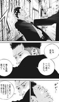 ウシジマくん ネタバレ 最新 448 画バレ【闇金ウシジマくん 最新449】16.jpg