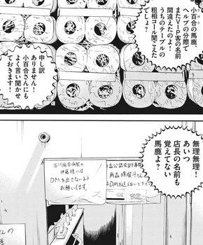 ウシジマくん ネタバレ 最新 448 画バレ【闇金ウシジマくん 最新449】5.jpg