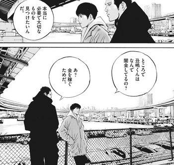 ウシジマくん ネタバレ 最新 448 画バレ【闇金ウシジマくん 最新449】8.jpg