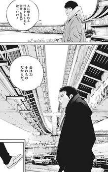 ウシジマくん ネタバレ 最新 448 画バレ【闇金ウシジマくん 最新449】9.jpg