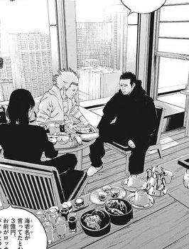 ウシジマくん ネタバレ 最新 449 画バレ【闇金ウシジマくん 最新450】2.jpg