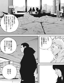 ウシジマくん ネタバレ 最新 449 画バレ【闇金ウシジマくん 最新450】5.jpg