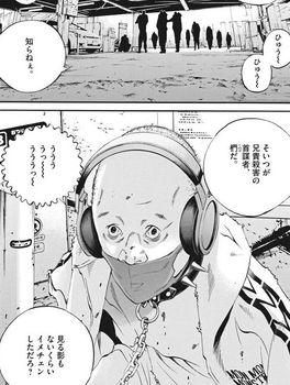 ウシジマくん ネタバレ 最新 450 画バレ【闇金ウシジマくん 最新451】10.jpg
